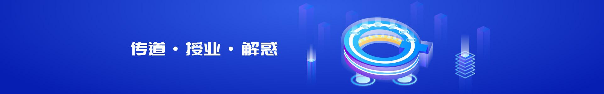 问答banner(PC)